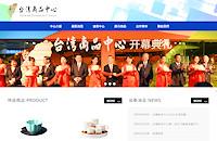 台灣商品中心