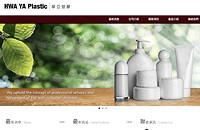 華亞塑膠有限公司