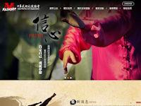 中華武術交流協會