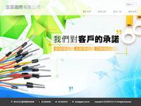 宜昌國際有限公司