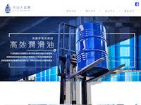 中華潤滑油股份有限公司