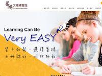 台北市私立葉鴻短期文理補習班