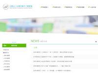台灣母嬰月子醫學會