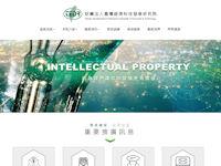 財團法人臺灣經濟科技發展研究院