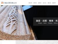 宇鴻石業有限公司