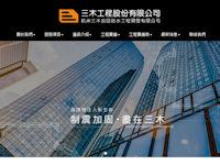 三木工程股份有限公司