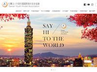 中華民國國際青年旅舍協會