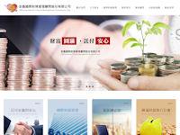 安鑫國際財務管理顧問