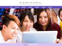 國立臺北教育大學特殊教育中心