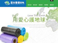 亞大環保生技國際