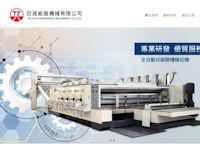 巨宬紙器機械有限公司