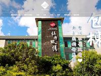 牡丹風情溫泉旅館