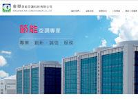 金華節能空調科技有限公司
