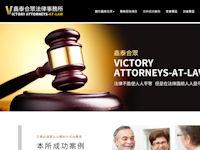 鑫泰合眾法律事務所