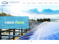 天行能源股份有限公司