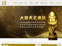 中華民國丹輪慈善會