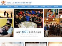 社團法人台灣國際約瑟糧倉慈善協會