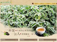 武陵雪峰茶