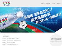 100PLUS-台灣官方網站