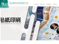 虹彩藝特殊印刷有限公司