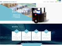 台灣塔奇恩科技股份有限公司