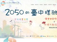 2019臺中學國際研討會