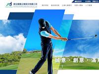 明安國際企業股份有限公司