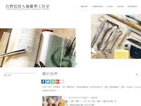 台灣寫實人像雕塑工作室