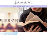 中華基督教信義會得勝堂