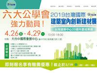 2019台灣國際建築室內創新建材展