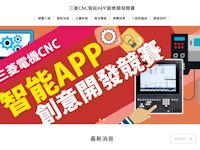 APP 創意開發競賽