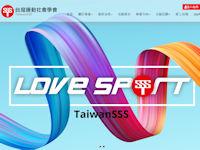 台灣運動社會學會