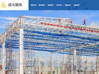 晟功鋼鐵工程有限公司