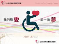 北台灣無障礙運輸產業工會