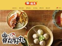 圓寶冷凍食品股份有限公司