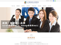台灣財經企業學院