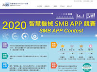 2020智慧機械SMB APP競賽