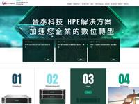 晉泰科技-HPE解決方案