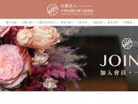 中華民國花藝文創協會