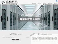宜桓科技有限公司